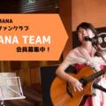 吉川MANA公式ファンクラブ「MANA TEAM」募集のお知らせ