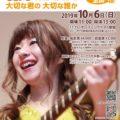 【10/6】吉川MANAチャリティワンマンコンサート「大切な君の 大切な誰か」〜平野から全国へ〜