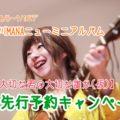 吉川MANA/CD先行予約キャンペーン〜あなたと大切な人の大切な誰かにも人間パワーを届けよう!!